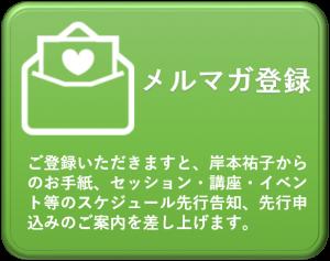 【メールマガジン配信登録】ご登録いただきますと、岸本祐子からのお手紙、セッション・講座・イベント等のスケジュール先行告知、先行申込みのご案内を差し上げます。